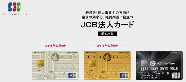 jcb-corporate-card