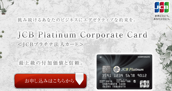 jcb-platinum-corporate-card