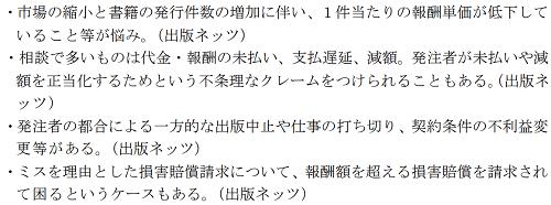 kouseiroudosho-survey