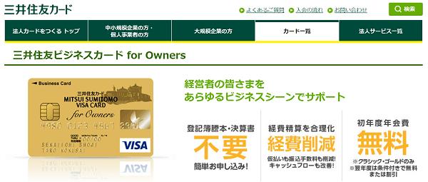 mitsuisumitomo-visa-for-owner