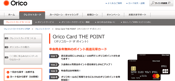 oricocard-the-point