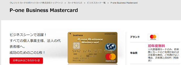 p-one-business-card