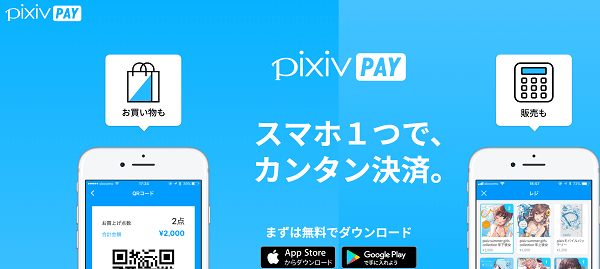 pixiv-pay