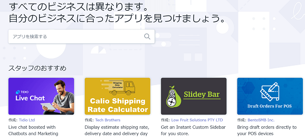 shopify-apps-non-japanese
