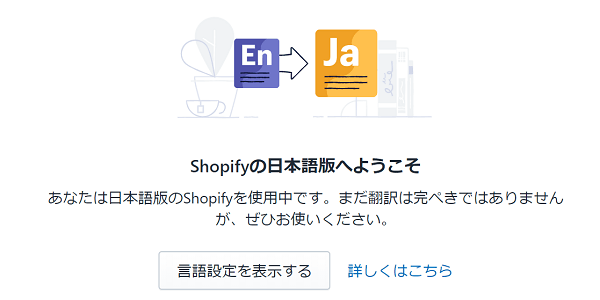 shopify-japanese-setting