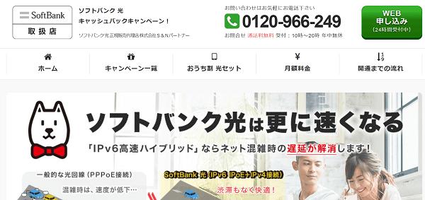 softbank-hikari