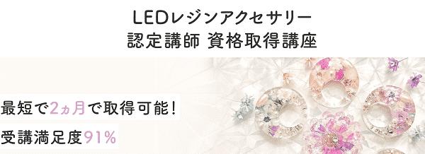 led-min