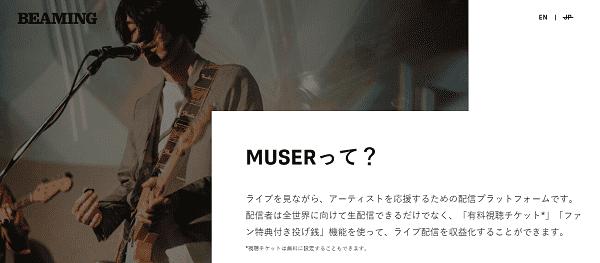 muser-min