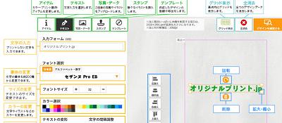 original-print-design-tool-min