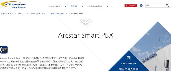 arcstar-min