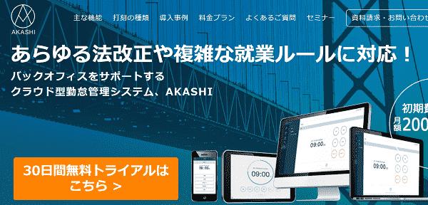 akashi-min