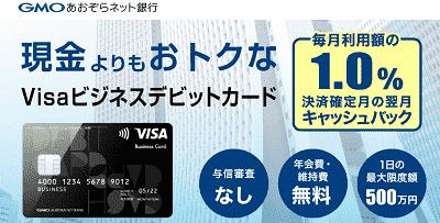 gmo-aozora-debit-card-min