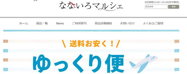 nanairo-min