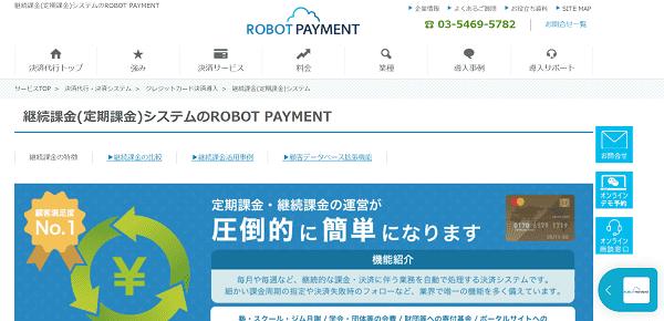 robot-payment-min
