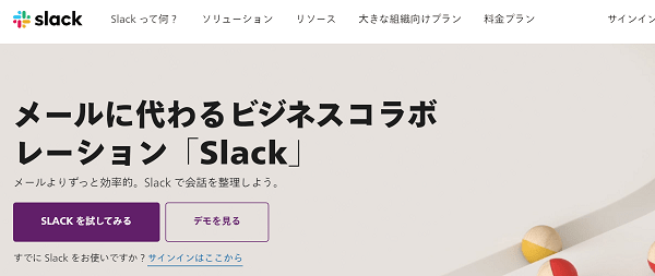slack-min