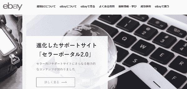 ebay-min