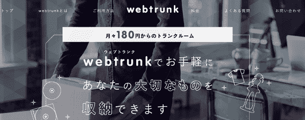 webtrunk-min