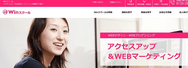 win-school-min