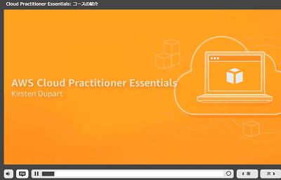 aws-cloud-practionaire-video-min