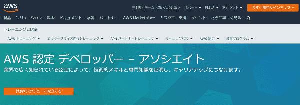 aws-developper-associate-min