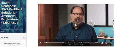 aws-solution-architect-pro-video-min