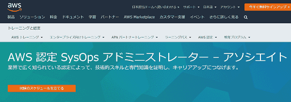 aws-sys-ops-min