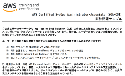 aws-sys-ops-sample-min