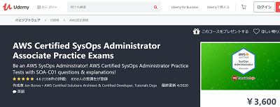 aws-sys-ops-udemy-min