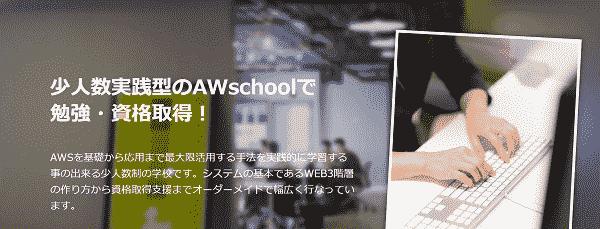 awschool-min