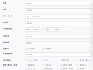 bizreach-search-details-min
