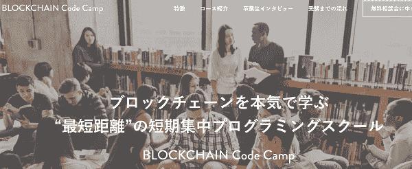 blockchaindodecamp-min