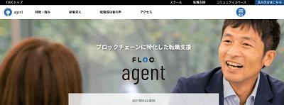 floc-agent-min