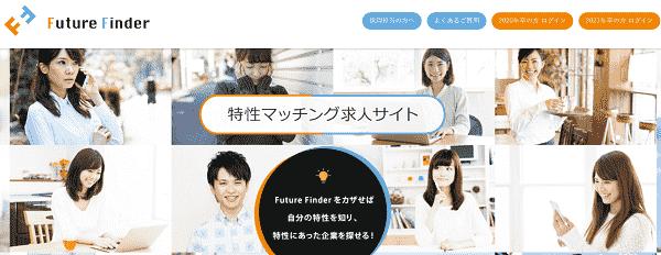 future-finder-min
