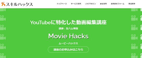 moviehacks-min