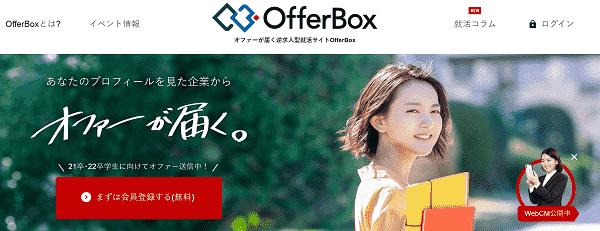 offerbox-min