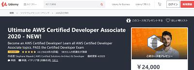 udemy-aws-developer-associate-min