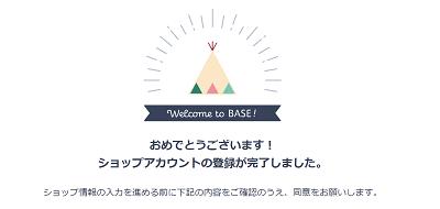 base-confirm-min