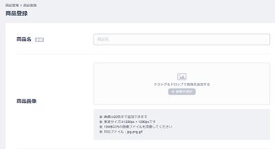 base-product-register-info-min