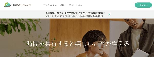 timecrowd-min