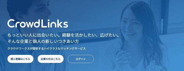 crowdlinks-min
