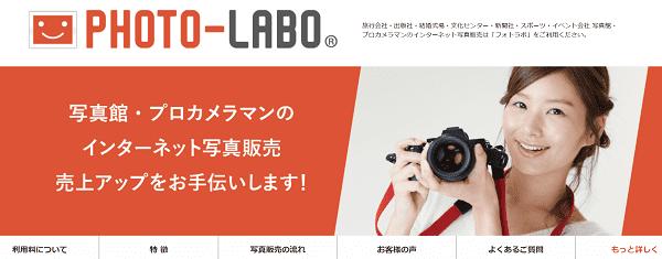photo-labo-min