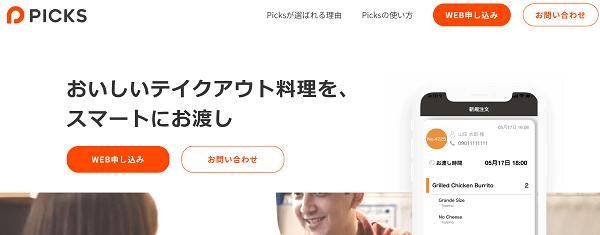picks-min
