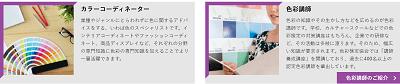 shikisai-work-min
