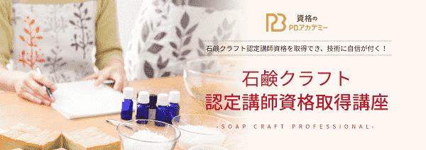 soap-craft-min