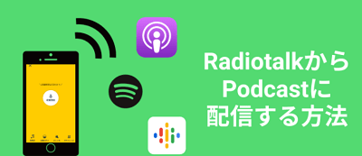 radiotalk-podcast-min