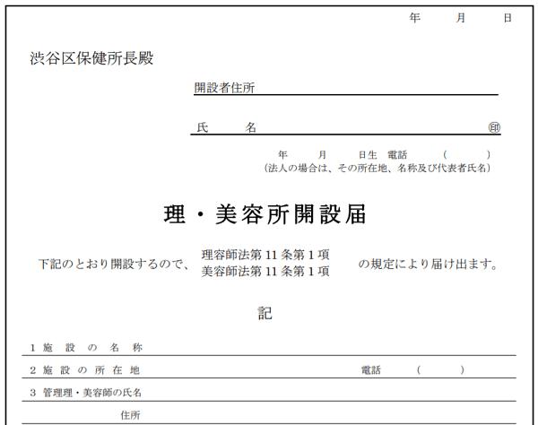 biyoujyo-kaisetsu-todoke-shibuyaku-min