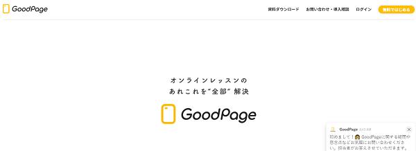goodpage-min