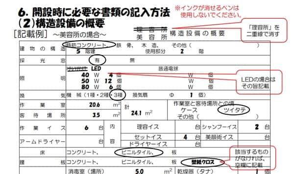 kouzousetsubigaiyou-shibuyaku-sample-min
