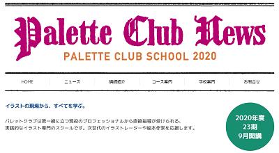 paletteclub-min