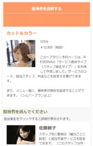 reserva-salon-reservation2-min